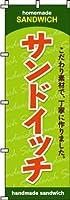 サンドイッチ のぼり旗 600×1800 専用ポール(白色)付 3セット