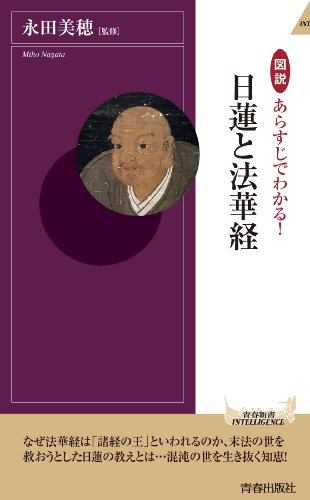 図説 あらすじでわかる! 日蓮と法華経 (青春新書インテリジェンス)