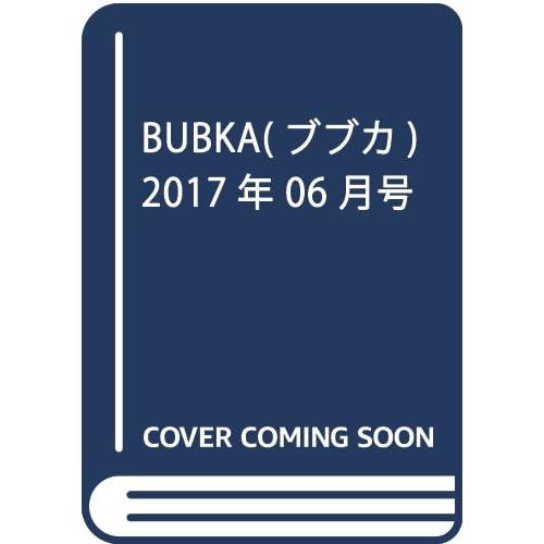 BUBKA (ブブカ) 2017年6月号