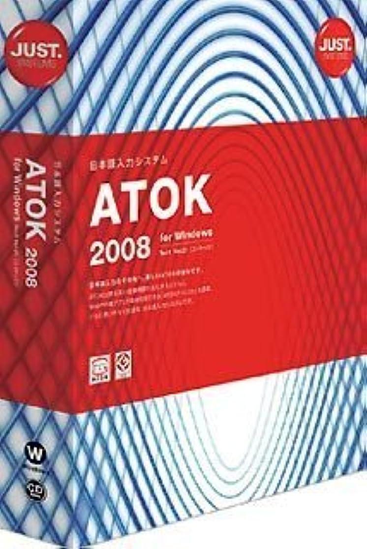 バー職業想像力豊かなATOK 2008 for Windows