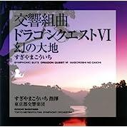交響組曲「ドラゴンクエスト VI」 幻の大地