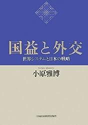国益と外交―世界システムと日本の戦略
