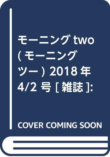モーニングtwo(モーニング ツー) 2018年 4/2 号 [雑誌]: 週刊モーニング 増刊