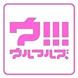 【メーカー特典あり】 「ウ!!!」(通常盤)(CD)(メーカー特典 「ウ!!!」 ジャケットステッカー付)