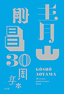 青山剛昌 30周年本 (少年サンデーコミックススペシャル)