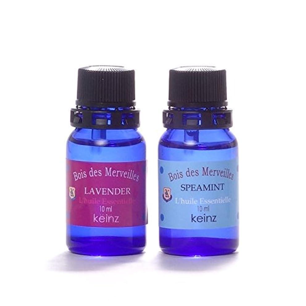 欠点書士時制keinzエッセンシャルオイル「ラヴェンダー10ml&スペアミント10ml」2種1セット ケインズ正規品 製造国アメリカ 水蒸気蒸留法による100%無添加精油 人工香料は使っていません。