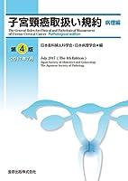 子宮頸癌取扱い規約 病理編 第4版