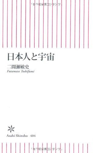 日本人と宇宙 (朝日新書)の詳細を見る