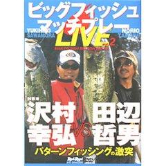 Rod and Reel DVD 田辺哲男のビッグフィッシュマッチプレーLIVE2
