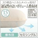 3D構造ハニカムメッシュ使用!通気性の良いボリューム敷布団 セミシングル