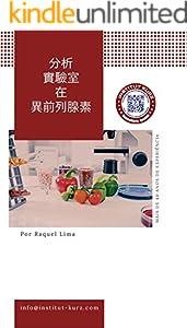 食品中抗氧化劑的分析 (Traditional Chinese Edition)