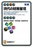 現代の財務管理 新版 (有斐閣アルマ)