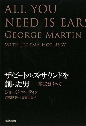 ザ・ビートルズ・サウンドを創った男:耳こそはすべての詳細を見る