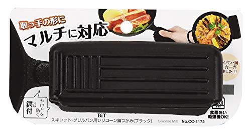 パール金属 鍋つかみ ブラック 11.5×4.5×3.5cn スキレット・グリルパン用 シリコーン BiT CC-1175