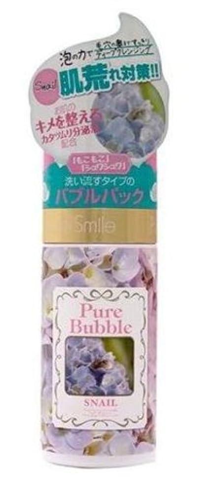 シュート作者煙ピュアスマイル ピュアバブル カタツムリ 50ml