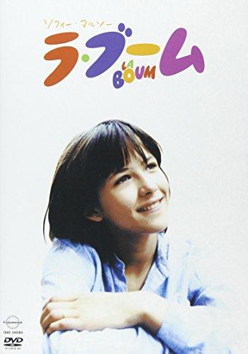 ソフィー・マルソー 「ラ・ブーム」 [DVD]の詳細を見る