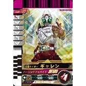 仮面ライダーバトルガンバライド 003弾 仮面ライダーギャレン 【LR】 No.003-022