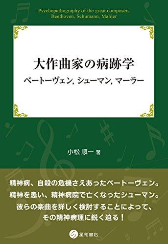 大作曲家の病跡学:ベートーヴェン,シューマン,マーラー