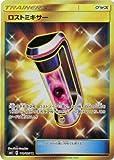 ポケモンカードゲーム/PK-SM8-110 ロストミキサー UR
