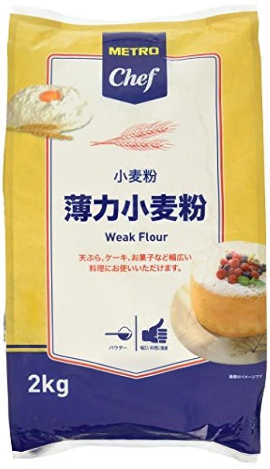 メトロシェフ (METRO Chef) HORECA 薄力小麦粉 2kg