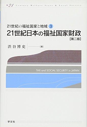 21世紀日本の福祉国家財政 (21世紀の福祉国家と地域)