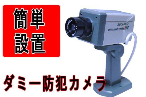 家庭用 ダミー防犯カメラ 人感センサー内臓