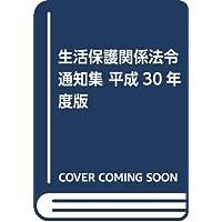 生活保護関係法令通知集 平成30年度版