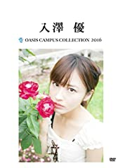 OASIS Campus Collection 2016 入澤 優版 [DVD]