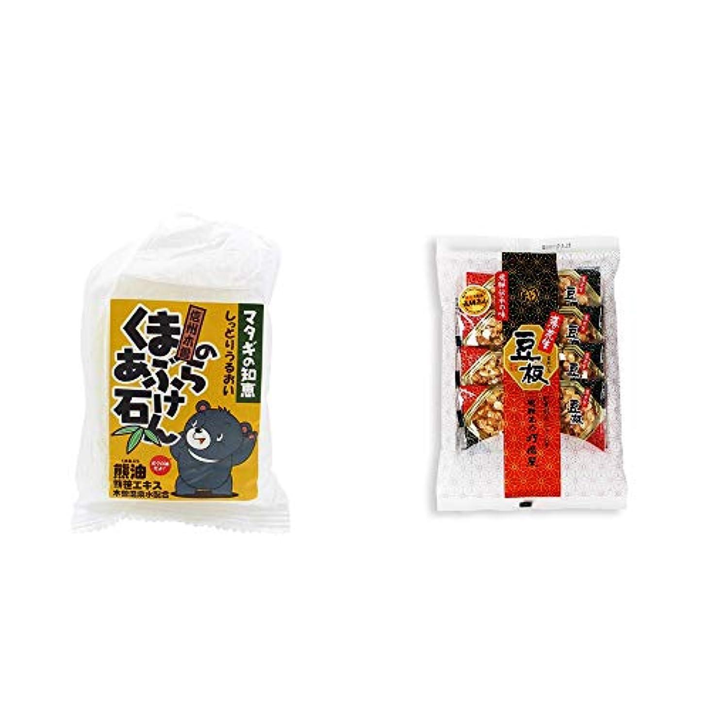 [2点セット] 信州木曽 くまのあぶら石けん(80g)?飛騨銘菓「打保屋」の駄菓子 豆板(8枚入)