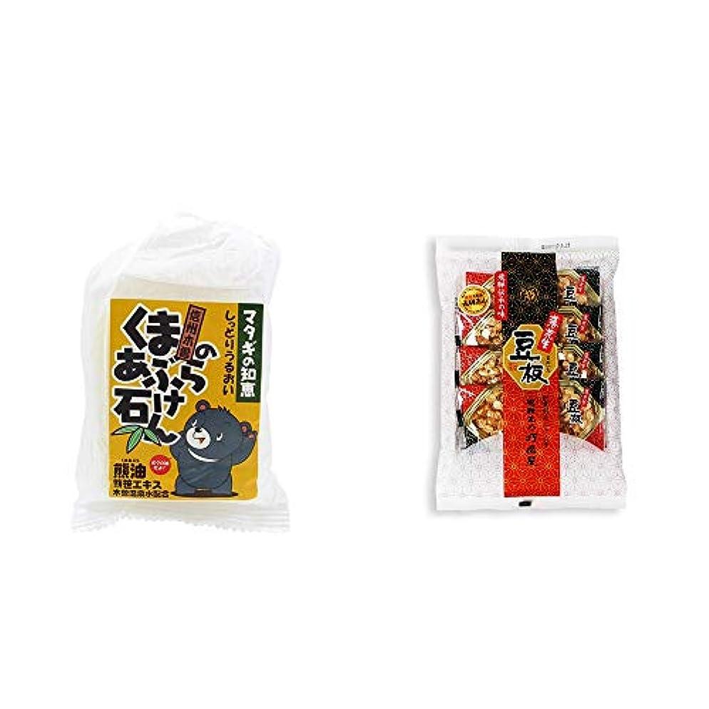 食べるボトル食器棚[2点セット] 信州木曽 くまのあぶら石けん(80g)?飛騨銘菓「打保屋」の駄菓子 豆板(8枚入)