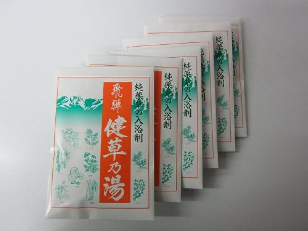 定期的に出発する目立つ健草乃湯30包入り(5包×6)