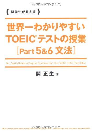 世界一わかりやすい TOEICテストの授業[Part 5&6 文法]の詳細を見る