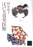 江戸芙蓉堂医館 (講談社文庫)