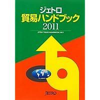 ジェトロ貿易ハンドブック〈2011〉