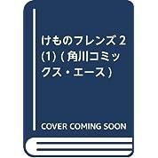 けものフレンズ2 (1) (角川コミックス・エース)