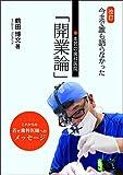 【Amazon.co.jp 限定】今まで誰も語らなかった 本気の歯科医院「開業論」 画像