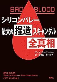 BAD BLOOD シリコンバレー最大の捏造スキャンダル 全真相 (集英社学芸単行本)