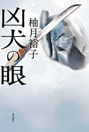 凶犬の眼 「孤狼の血」シリーズ (角川書店単行本)