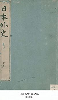 [頼 山陽]の日本外史 巻之15