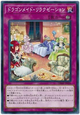 遊戯王 第10期 DBMF-JP026 ドラゴンメイド・リラクゼーション