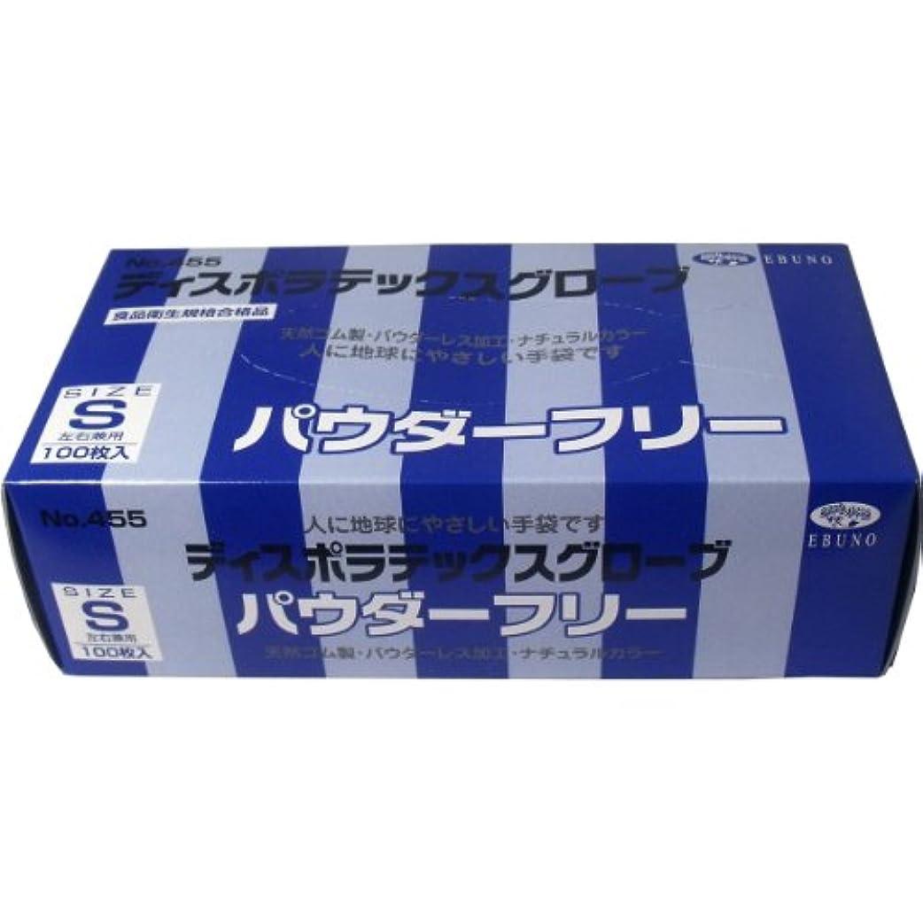 ディスポ ラテックスグローブ(天然ゴム手袋) パウダーフリー Sサイズ 100枚入×10個セット