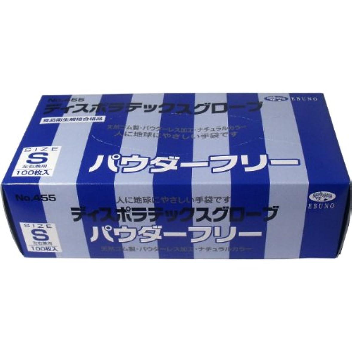 早熟忌み嫌う排除するディスポ ラテックスグローブ(天然ゴム手袋) パウダーフリー Sサイズ 100枚入(単品)