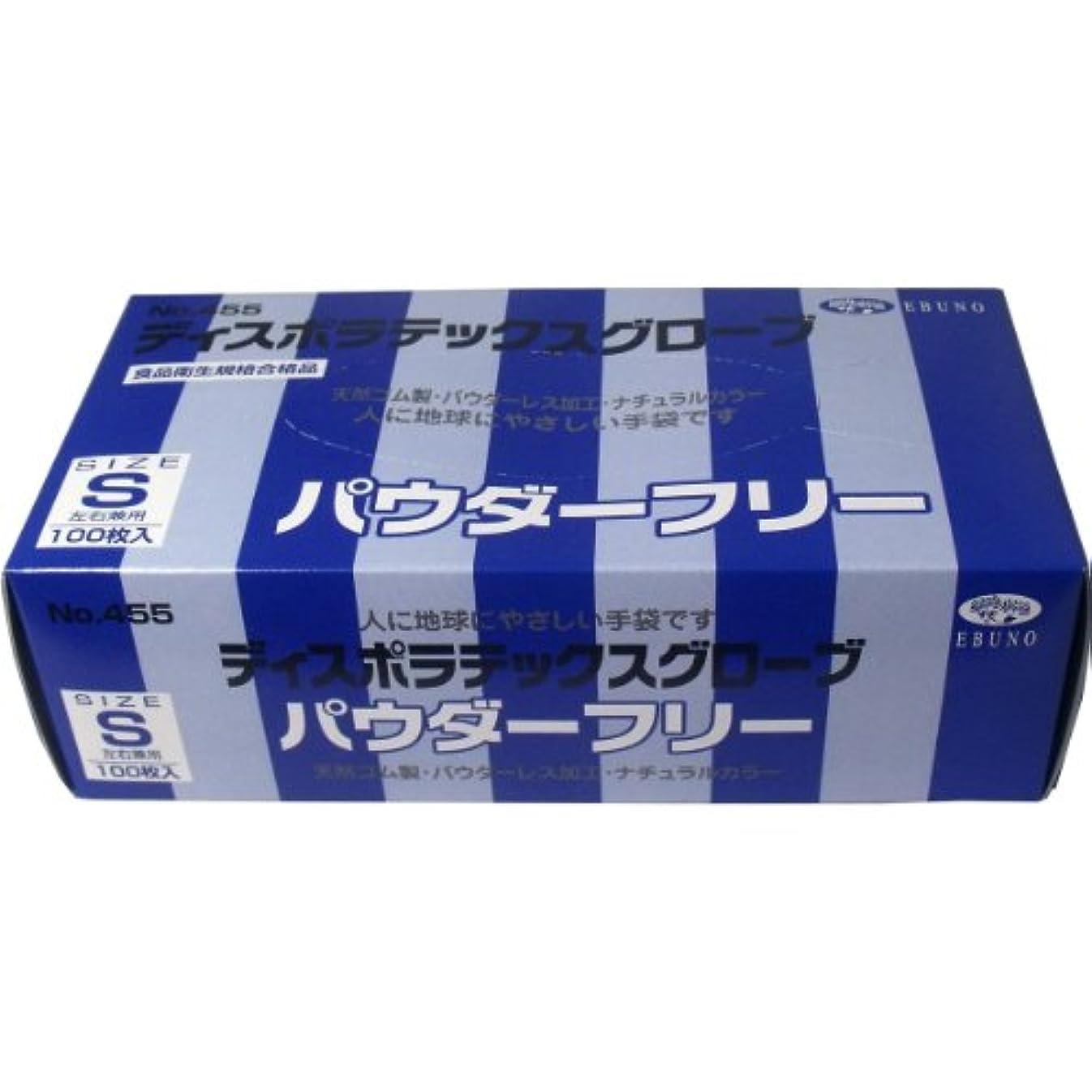 粒子エスニックピザディスポ ラテックスグローブ(天然ゴム手袋) パウダーフリー Sサイズ 100枚入 ×3個セット