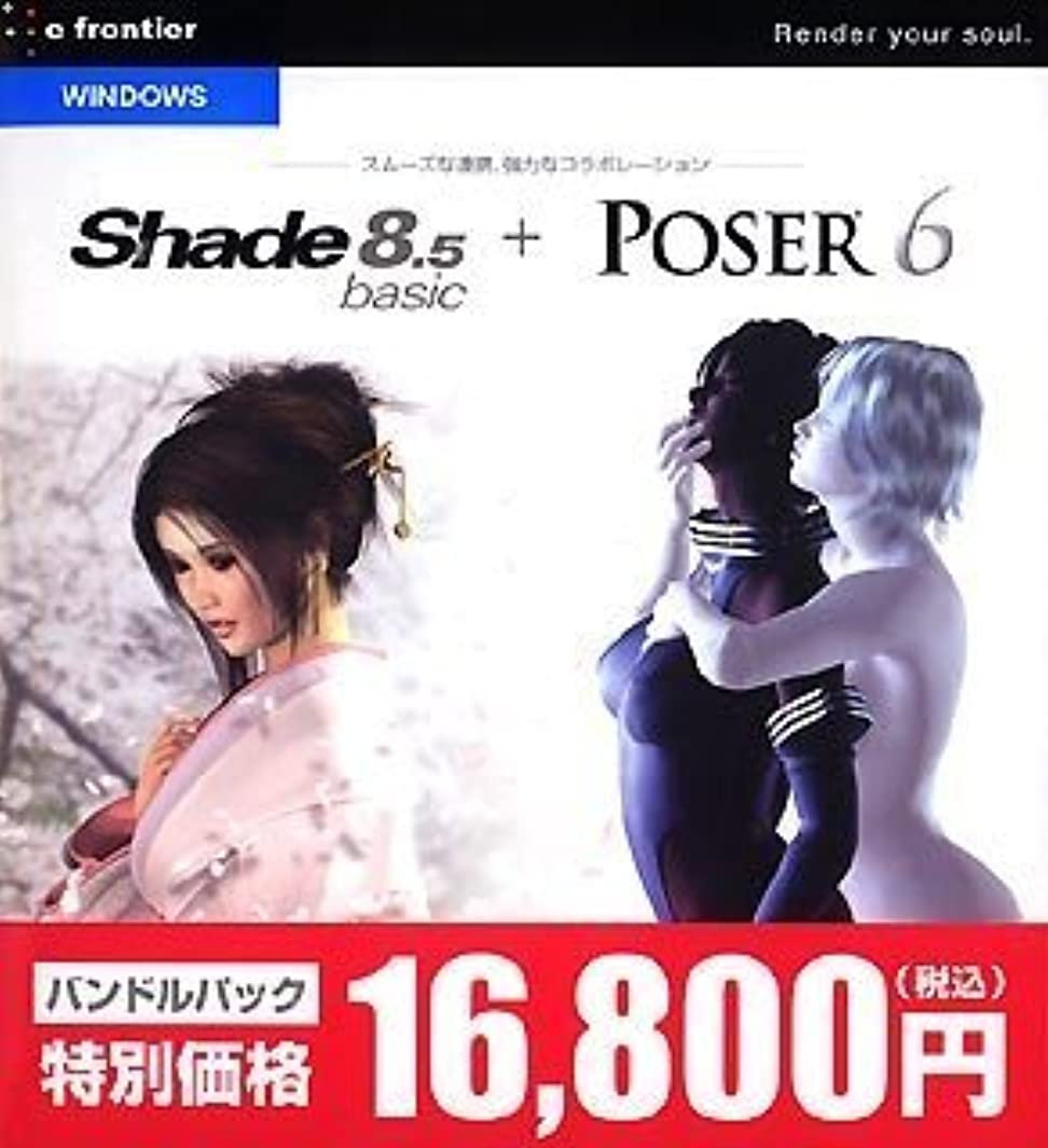発掘する洋服決定するShade 8.5 basic /Poser 6バンドル Windows