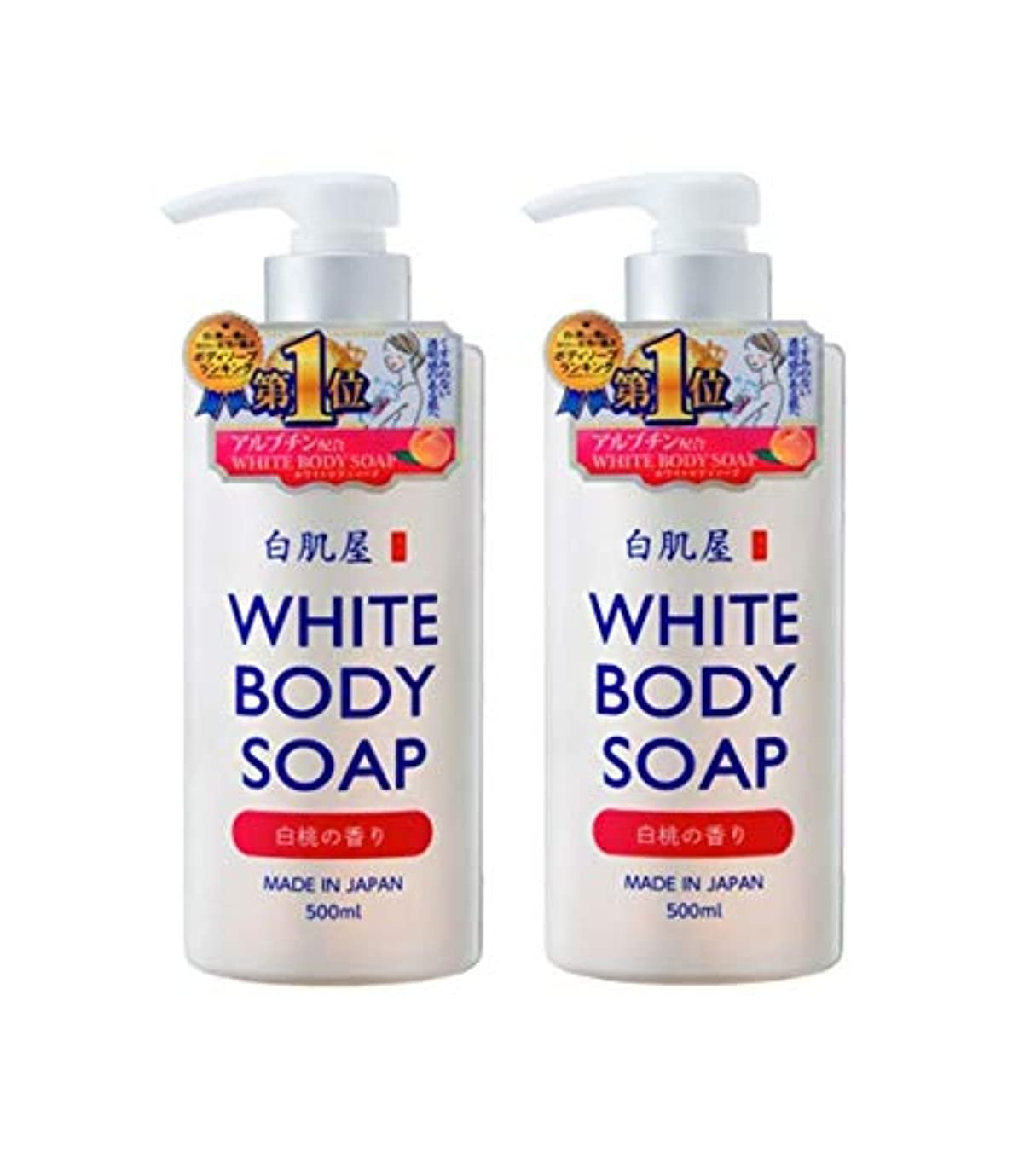 ファーザーファージュリル見通しアイスタイル リシャン 白肌屋 ホワイトボディソープ 白桃の香り 500ml×2本セット
