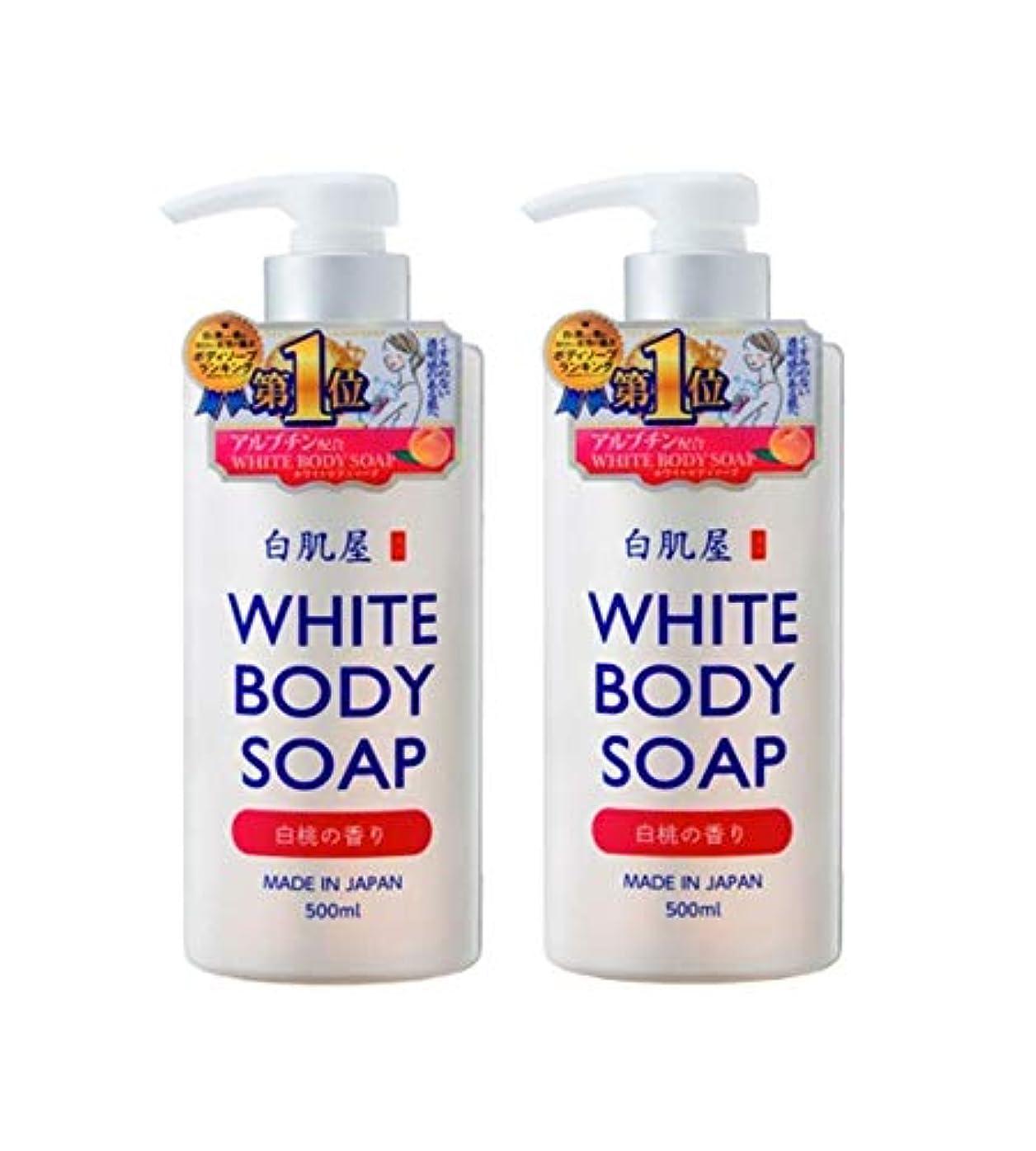 推進、動かすパノラマ増加するアイスタイル リシャン 白肌屋 ホワイトボディソープ 白桃の香り 500ml×2本セット