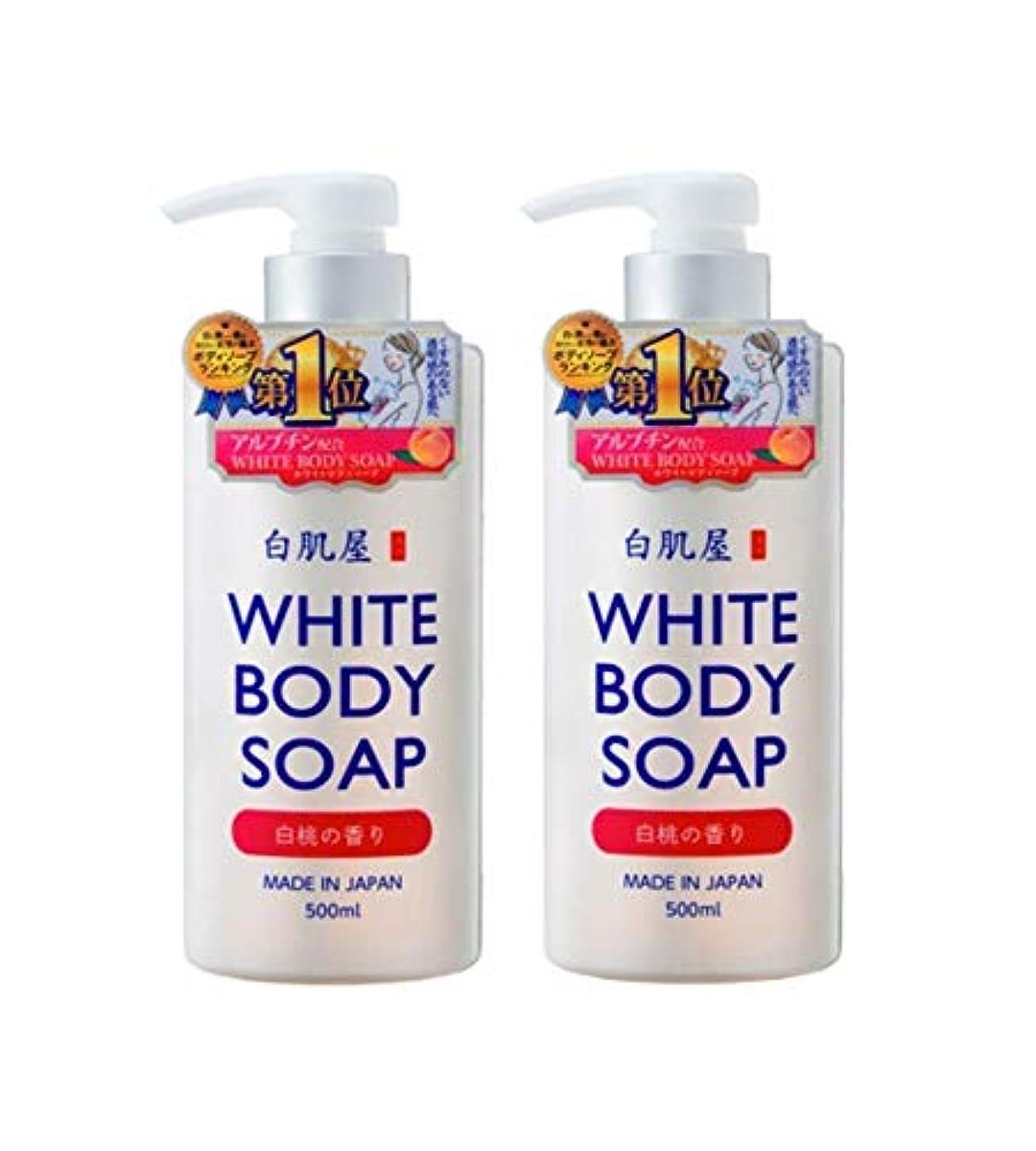 夜の動物園太陽洞察力アイスタイル リシャン 白肌屋 ホワイトボディソープ 白桃の香り 500ml×2本セット
