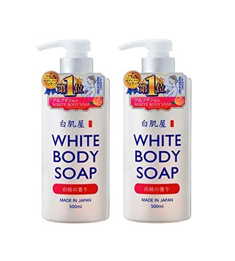 出発する木維持アイスタイル リシャン 白肌屋 ホワイトボディソープ 白桃の香り 500ml×2本セット
