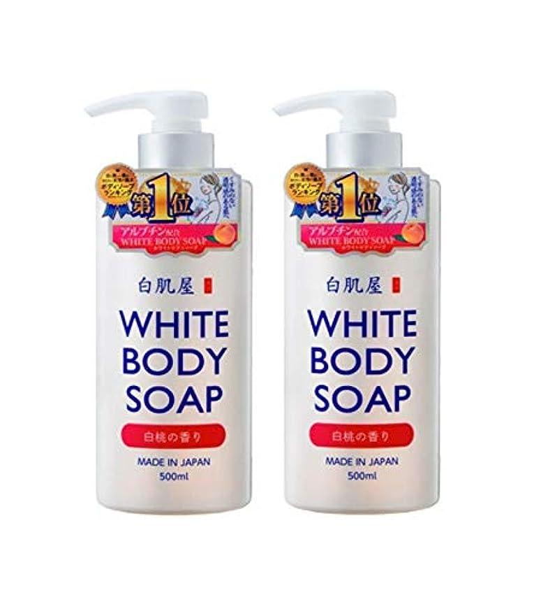 ビデオ怠惰上に築きますアイスタイル リシャン 白肌屋 ホワイトボディソープ 白桃の香り 500ml×2本セット
