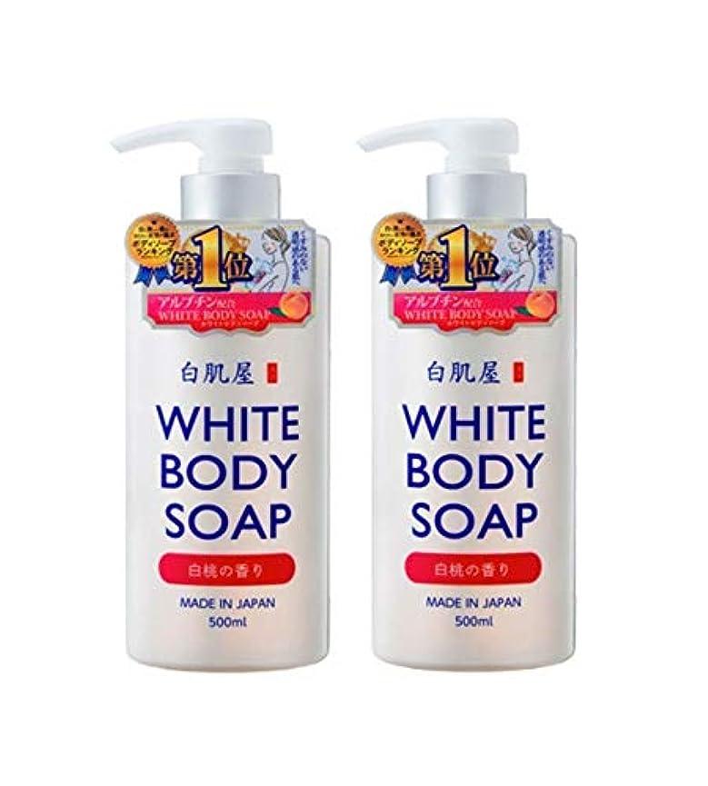 構築するアジテーション打ち上げるアイスタイル リシャン 白肌屋 ホワイトボディソープ 白桃の香り 500ml×2本セット